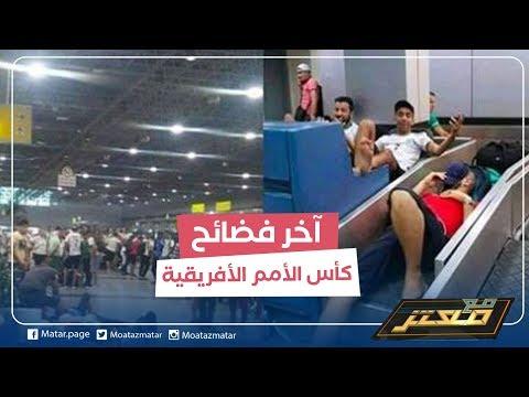آخر فضائح كاس الامم الافريقية .. اشتباكات بين الأمن والجمهور الجزائري العالق في مطار القاهرة !!