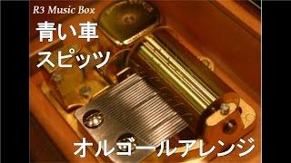青い車/スピッツ【オルゴール】 (テレビ朝日系『OH!エルくらぶ』エンディングテーマ)