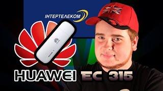 Интертелеком Huawei EC315(, 2014-07-20T08:11:45.000Z)