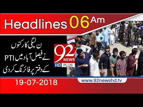 92 News Headlines   06:00 AM   19 July 2018   92NewsHD