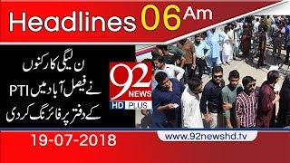 The 92 News Live, Pakistan's first HD Plus news channel brings you ...