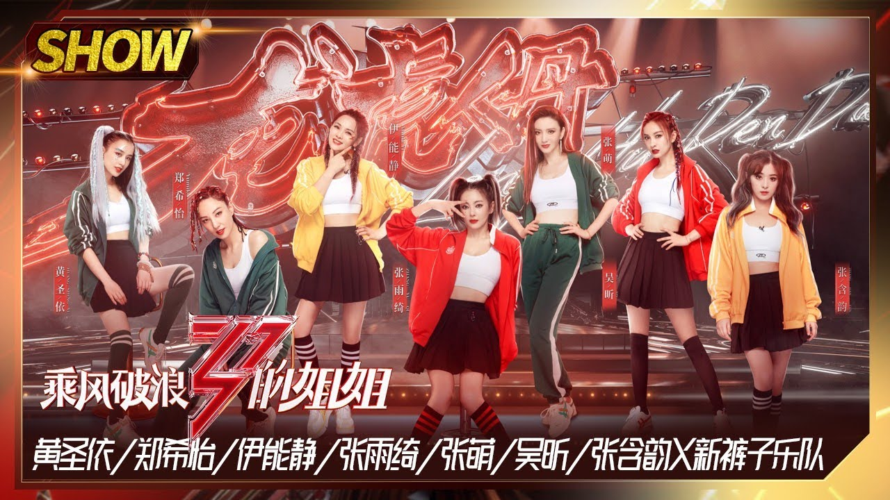 【姐姐们的舞台】张雨绮团X新裤子《龙虎人丹》 音乐里的功夫鼓点中在角逐《乘风破浪的姐姐》Sisters Who Make Waves【湖南卫视官方HD】