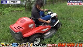 タナキカ 共立 乗用モア RM981 K 山梨県納品編
