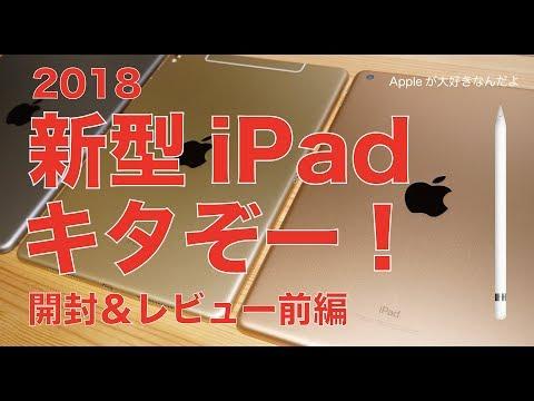 最速?2018新型iPadゴールド実機キタぞー!!開封&レビュー前編・iPad Proと比較した