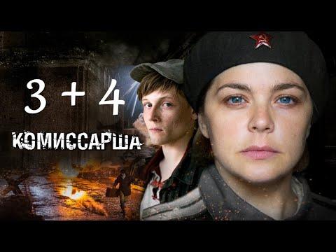 Комиссарша 3 и 4 серии