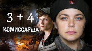 Комиссарша  - Серии 3 и 4 / Сериал HD /2017