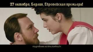 """Премьерный показ фильма """"Матильда"""" 27 октября в Берлине"""