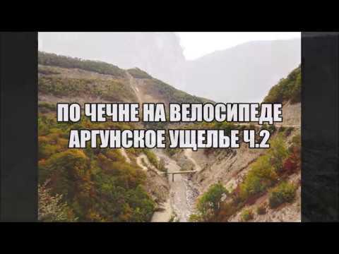 По Чечне на велосипеде. В Итум-Кале