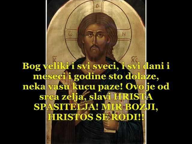 Mir Boziji Hristos Se Rodi Srecan Bozic Chords Chordify