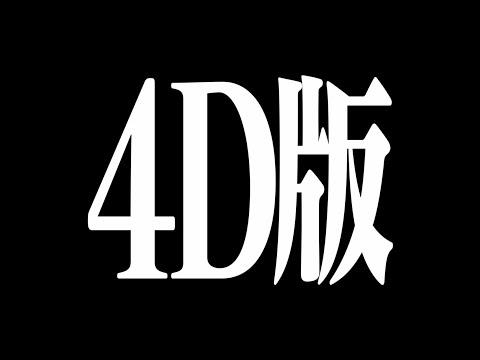 【公式】MX4D/4DX 『ヱヴァンゲリヲン新劇場版:序、:破、:Q 4D版』予告