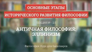 2.5 Античная философия: эллинизм - Философия для бакалавров