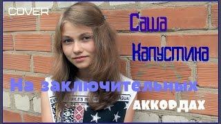 Саша Капустина На заключительных аккордах Cover