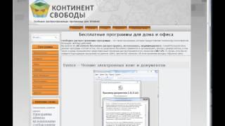 Свободное программное обеспечение(, 2014-01-01T15:40:34.000Z)