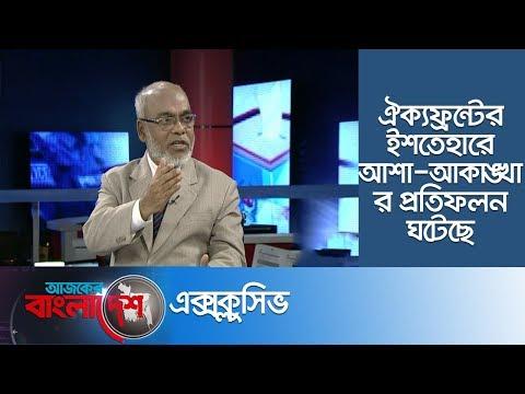 ঐক্যফ্রন্টের ইশতেহারে বাস্তবিক যৌক্তিকতা কতটুকু?    Ajker Bangladesh Exclusive