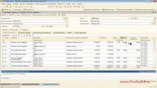 Начисление зарплаты по-новому - Обзор ред. 3.0 программы 1С:ЗУП 8.3