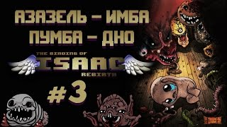 The Binding of Isaac: Rebirth #3: Азазель - имба!