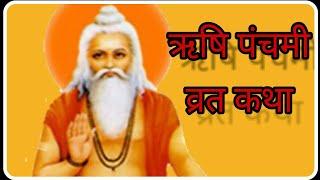 rishi panchami katha ऋषि पंचमी व्रत, पूजा, विधि Benefits of rishi panchami best katha WITH SANDHYA