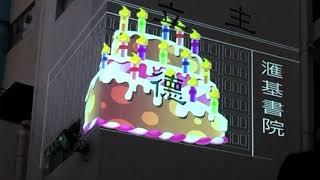 Publication Date: 2021-01-15 | Video Title: 目前學界最高級別-匯基書院外牆Panasonic PT-MZ