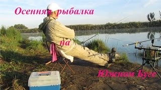 Осенняя  рыбалка на Южном Буге
