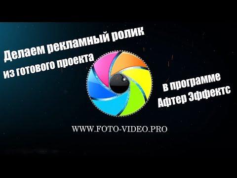 Делаем рекламный ролик в Афтер Эффектс