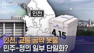 인천, 교통 공약 봇물…민주-정의 일부 단일화? / S…