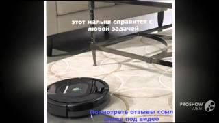 видео пылесос робот цена