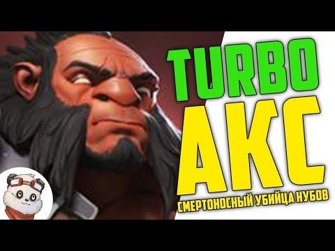 видео: dota 2 turbo. ГАЙД НА АКСА