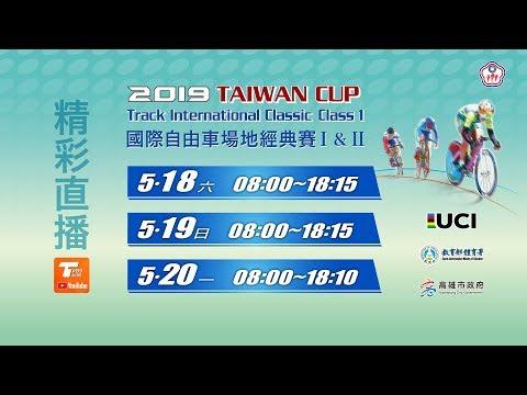 2019臺灣盃國際自由車場地經典賽 Day1