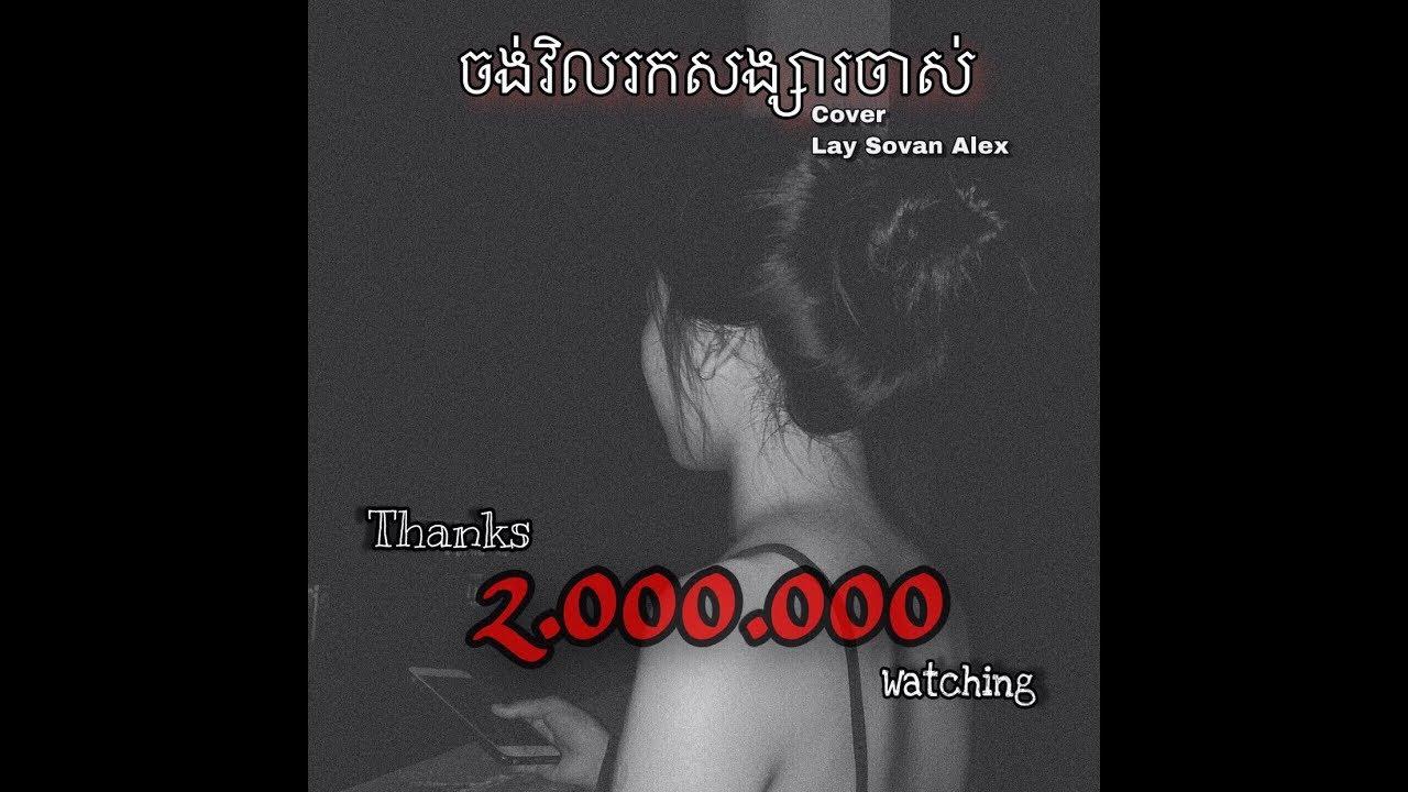 ចង់វិលរកសង្សារចាស់ By Lay Sovan Alex [ Cover Khmer Version ]