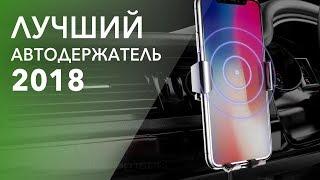 Лучший Автодержатель 2019 Года с Беспроводной Зарядкой! [12+]. Xiaomi Автомобильная Зарядка Обзор
