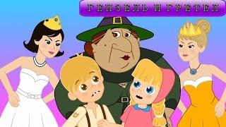 Гензель и Гретель - Двенадцать танцующих принцесс - сказки для детей.