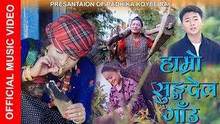 New Song Hamro Sungdel Gaun - Ft. Fulandeko Ama (Umesh Rai) Sita Rai