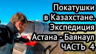 Экспедиция Астана-Баянаул  Джип Туры  Путешествия по Казахстану(Доброе время суток! Наш Джип тур по Казахстану продолжается. Путешествие: