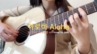[Polly's Cover]아로하 - 조정석 (슬기로운 의사생활 ost) / Aloha - 曹政奭 (機智醫生生活ost) 中韓歌詞 cover by Polly