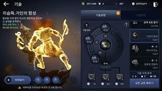Black Desert Mobile - Обзор класса Гигант!!! Gameplay лвл 40