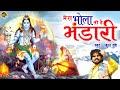 2019 क वड स प शल भजन म र भ ल त ह भ ड र Mera Bhola To Hai Bhandari श व भजन GoBindas Bhakti