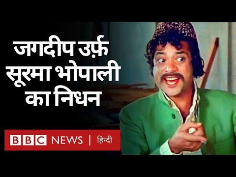 Jagdeep उर्फ़ इश्तियाक अहमद जाफरी उर्फ़ सूरमा भोपाली का इंतक़ाल, फ़िल्मी जगत ग़मगीन (BBC Hindi)