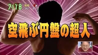 読売テレビの朝の情報番組「朝生ワイド すまたん!/ZIP!」 企画名「これ...