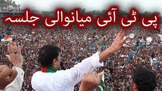 Imran Khan Speech in PTI Mianwali Jalsa | 16 July 2018