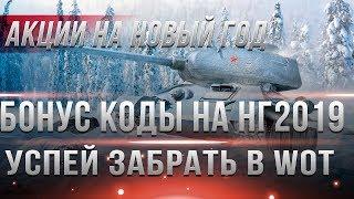 БОНУС КОДЫ НА НОВЫЙ ГОД WOT 2019 - И ИНВАЙТ КОДЫ ДЛЯ ВОТ НГ 2019 - ХАЛЯВНАЯ ГОЛДА В world of tanks