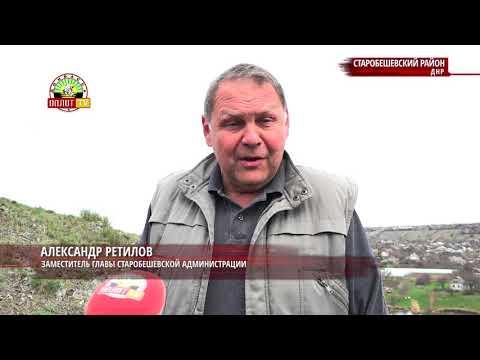 • Старобешевский район. Субботник на заповедных территориях