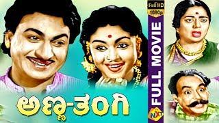 Anna Thangi-ಅಣ್ಣ ತಂಗಿ Kannada Full Movie | Dr.Rajkumar | Saroja Devi | Vidyavathi | TVNXT Kannada
