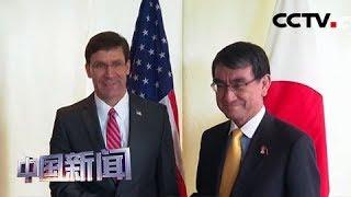 [中国新闻]《韩日军事情报保护协定》即将到期 美强力施压 | CCTV中文国际