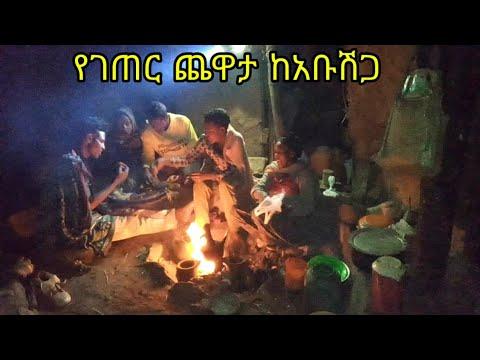 Ethiopia Movie  የገጠር ልጆች ጨዋታ ከአቡሽጋ _ በጎጆ ቤታችን ውስጥ ስብስብ ብለን _ ወሎ Yegeter Chewata Kabushga #Balageru