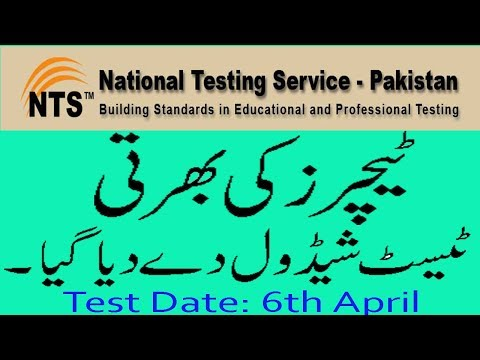 NTS Test date and Schedule 2018 for KPK School teacher jobs