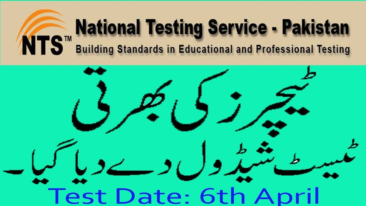 NTS Test date and Schedule 2018 for KPK School teacher jobs