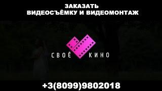 Заказать Видеосъёмку и видеомонтаж(, 2016-03-03T14:07:46.000Z)
