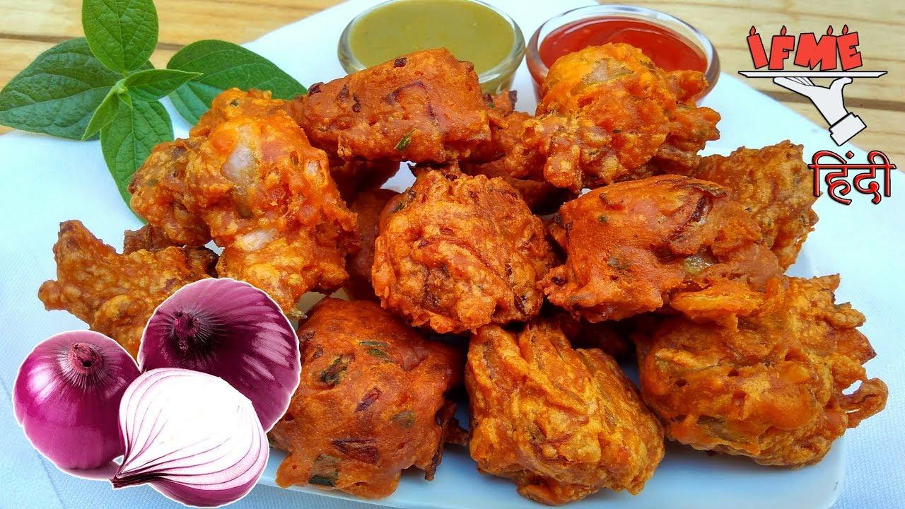 how to make onion pakoda in hindi