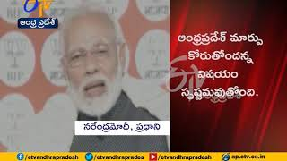 PM Modi Video Conference With AP BJP Booth Level Leaders