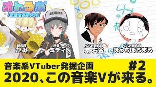 【オトラボ】音楽系VTuber発掘企画 2020、この音楽が来る。【#2】